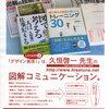 愛知教育大で教員志望者たちに講義--宮崎駿と百田尚樹