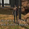 【FF14】 モンスター図鑑 No.176「IVコホルス・エクエス(4th Cohort Eques)」