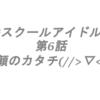 (第6話)虹ヶ咲スクールアイドル同好会アニメ「笑顔のカタチ(//>▽<//)」感想会