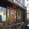 閉店しちゃったんですね ∴ 小さなカフェ メリ メロ(チイサナカフェ Meri×Mero)