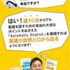 【逆輸入】日本の英語教育がバージョンアップ