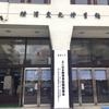 よこはま障害者就職面接会2017を振り返って|新横浜の就労移行支援・継続A型【個別支援】