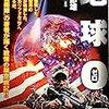 新装刊が強く待たれる、核戦争小説とそのコミカライズ「地球0(ゼロ)年」
