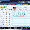 縞田拓弥(2018年戦力外、引退選手)