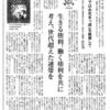中田進編『これではお先まっ暗!』が『大阪民主新報』に紹介されました。