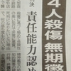 ああ残念無念!!釧路殺傷事件死刑にならず無期懲役?(裁判員裁判)