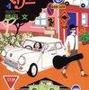 【漫画】『マリーマリーマリー』〜リタ森田の、尊重し合える関係最高!