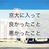 京大に入って良かったこと&悪かったこと