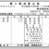 株式会社永谷園 第3期決算公告