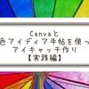 Canvaと配色アイデア手帖を使ってアイキャッチ作り【実践編】