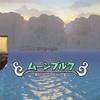 【DQB2プレイ記録(6)】4つ目の島:ムーンブルク島