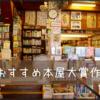 【おすすめ本】全国の書店員さんが選んだ絶対的におもしろい『おすすめの本屋大賞作品10選』を紹介しよう