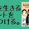 【書評】今を生きるヒントを見つける。『SALON DESIGN No.07』