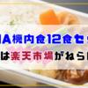 【3/3再販!】毎回一瞬で完売する「ANA機内食12食セット」購入は楽天市場がねらい目!?