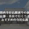 【関西寺社仏閣巡りの旅】ひとり旅で京都・奈良で行くべきおすすめの寺社仏閣まとめ