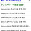 「Kifu for iPhone」に、コメントを見ながら棋譜再生できる機能追加