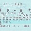 かいおう2号 グリーン料金券