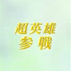 【FEH】超英雄召喚・幼き日の出会い 参戦!