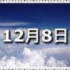 【12月8日】有機農業の日