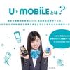 格安スマホ・格安SIMのクチコミ評判と比較ランキング(U-mobile編)