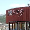 道の駅:たかの(広島県庄原市)