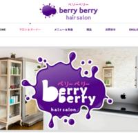 シアトルの日本人が経営する美容室・散髪屋 berry berry hair salon(ベリーベリー)