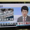 14日、東電社長が福島第二原発廃炉の検討を知事と議長に明言。県内原発は10基廃炉に