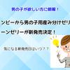 【11/28新発売】待望のジュンビーのグリーンゼリーが買える!