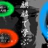 「麒麟がくる」第2話は斎藤利政(道三)の毒、いや独壇場!今のところ麒麟はこないけど蝮がきてます