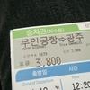 務安発、光州経由、大邱。韓国バス移動