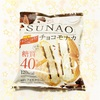 糖質40%オフ【SUNAO】チョコモナカ