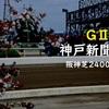 '18神戸新聞杯 最終決断  馬券的中へ向けて予想と馬券の買い目