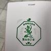 大阪メトロ長堀鶴見緑地線の蒲生四丁目駅の駅スタンプには…