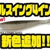 【レイドジャパン】超低速リトリーブでも動くシャッドテール「フルスイング4インチ」に新色追加!