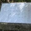 万葉歌碑を訪ねて(その260)―東近江市糠塚町 万葉の森船岡山(1)―