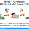 メールに添付されたパスワード付きZIPのCSVファイルをSendGridのContactに自動で登録する