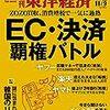 週刊東洋経済 2019年11月09日号 EC・決済 覇権バトル/文在寅政権の論理 韓国は今、何を考えているのか