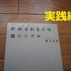 【本】「貯められる人は、超シンプル」実践編