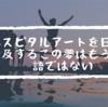 ホスピタルアートを日本で普及するこの夢はもう夢物語ではない