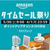 【終了】3月30日から平成最後のAmazonタイムセール!!概要と参加方法を解説!!