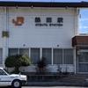 ミシュニャンガイド 名古屋市熱田区「大和田」 うなぎの仲買人が奨める名店