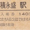 平成元年1月11日安積永盛駅入場券