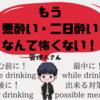 【飲む前・最中・飲んだ後】状況別「悪酔い・二日酔い」防止方法【正しいお酒の飲み方・知識】