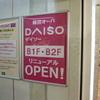 ダイソー梅田OPA店