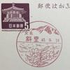 北海道 斜里郵便局 古い風景印