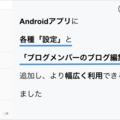 Androidアプリに各種「設定」と「ブログメンバーのブログ編集・管理」を追加し、より幅広く利用できるようになりました