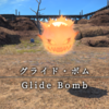 【FF14】 モンスター図鑑 No.161「グライド・ボム(Glide Bomb)」