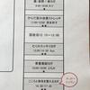 3/21(水・祝)春分の日特別スケジュールのお知らせ