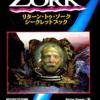ゾークのゲームの攻略本の中で どの作品が最もレアなのか