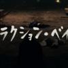 【Netflixおすすめ】ドス黒い自分をえぐり出される映画「ディストラクション・ベイビーズ」